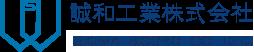 誠和工業株式会社